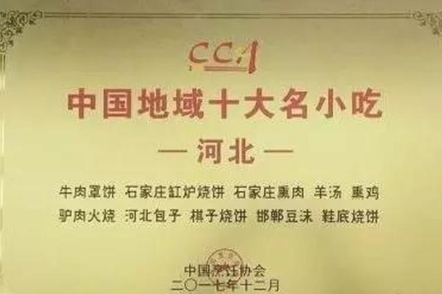 """河北10大中国地域名小吃公布 哪个让你""""牵肠挂肚"""""""