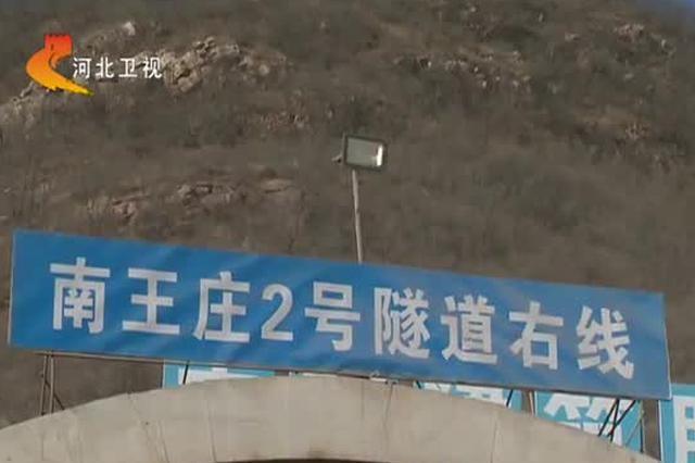 太行山高速平赞线首条隧道贯通 2018年底前全线通车