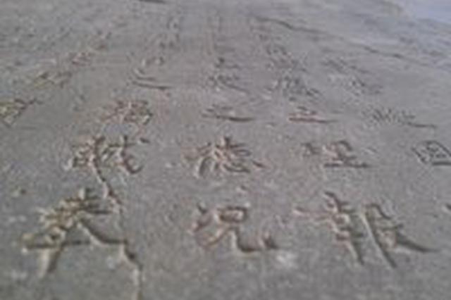 河北磁县发现一块载有大地震史实的清朝记事碑