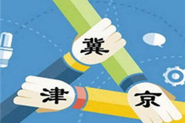 以京津石为中心 京津冀开通40多条旅游直通车