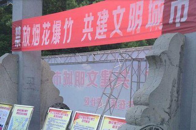 河北2市最新通知来了 春节禁炮区域扩大!