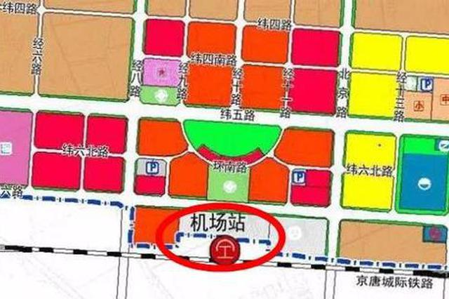 京唐高铁机场站位置确定!详细规划看这里