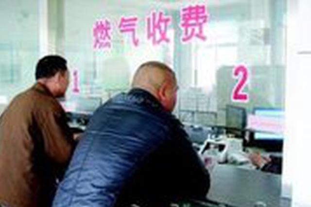 春节期间燃气公司继续营业 石家庄这俩地可交费