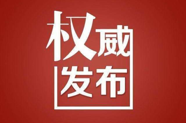 河北省委书记省长对廊坊市永清县地震作出重要指示