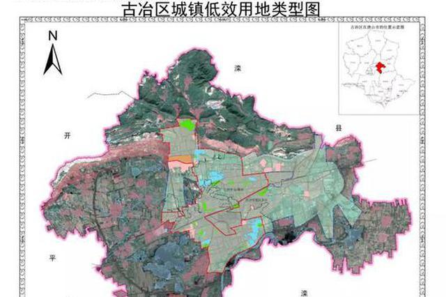 唐山这个区500多公顷用地要再开发 规划已公示