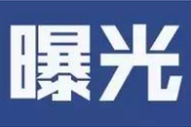 邢台8人被纪检通报 涉及公款旅游 公车私用