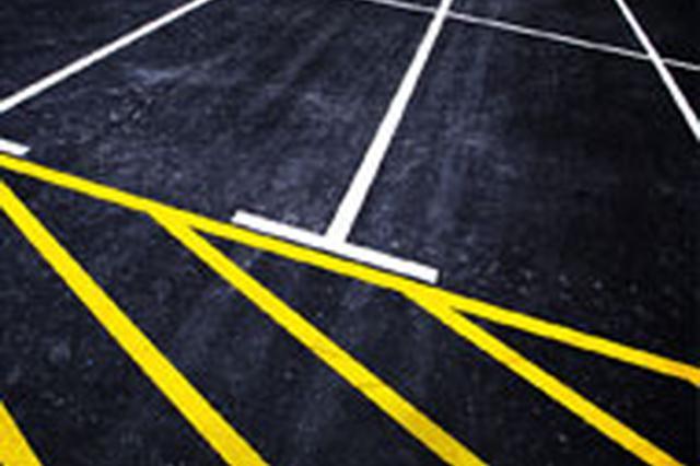 河北省鼓励单位内部停车场对外开放 增加停车供给