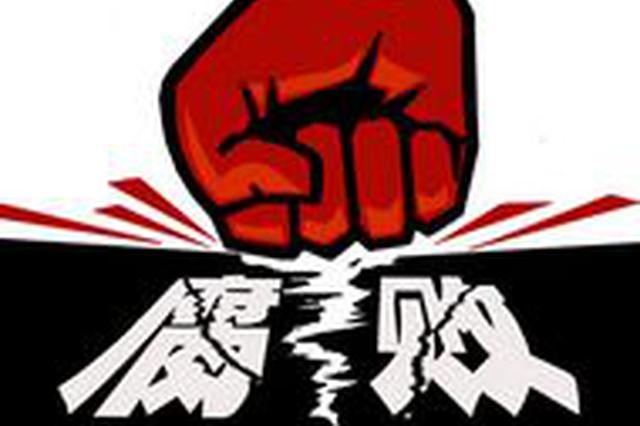 邢台通报4起违反中央八项规定精神典型案例