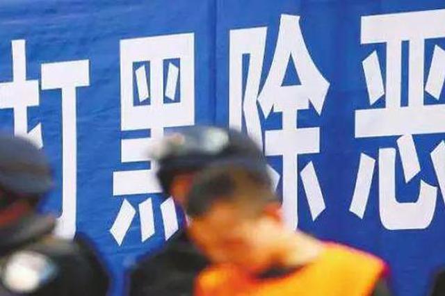 邢台市重拳出击扫黑除恶专项斗争 举报方式公布