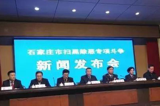 石家庄打掉黑恶犯罪团伙27个 抓获犯罪嫌疑人158人