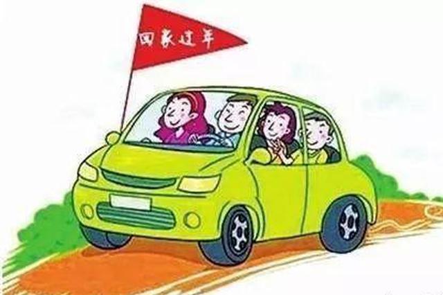 春节回家路上的健康指南来啦!出门做好这几件事
