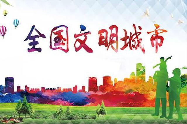河北17市县入选!最新全国文明城市提名城市公布