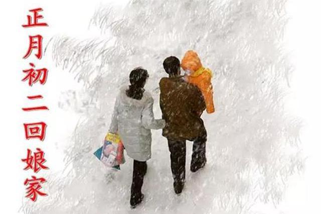 大年初二回娘家河北会有雨雪天气 多穿衣带雨具