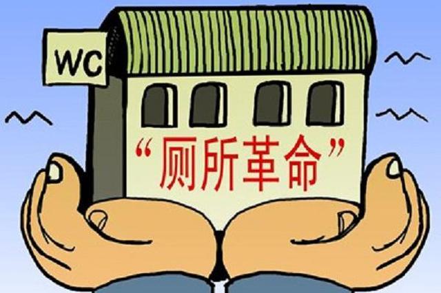 """河北将强力推进""""厕所革命""""新三年行动计划"""