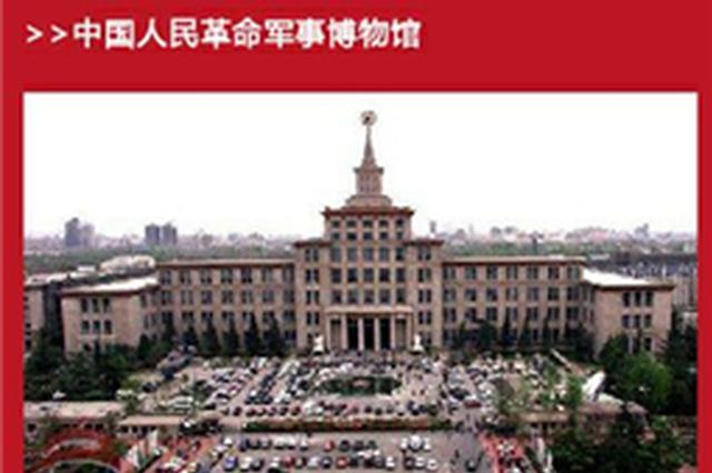 春节出行新选择 9条红色旅游线路玩遍京津冀