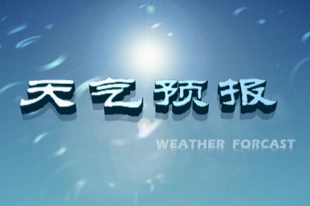 明天河北大部地区温暖如春!最高气温升至15℃