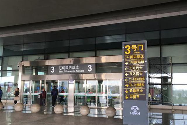 石家庄机场预计运送旅客20.8万人次 同比增长36.5%