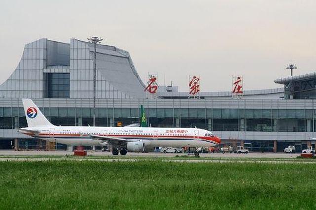 春节黄金周 石家庄机场运送旅客20.8万人次