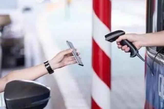 """河北省高速将推广非现金手机支付 实现""""一卡通"""""""
