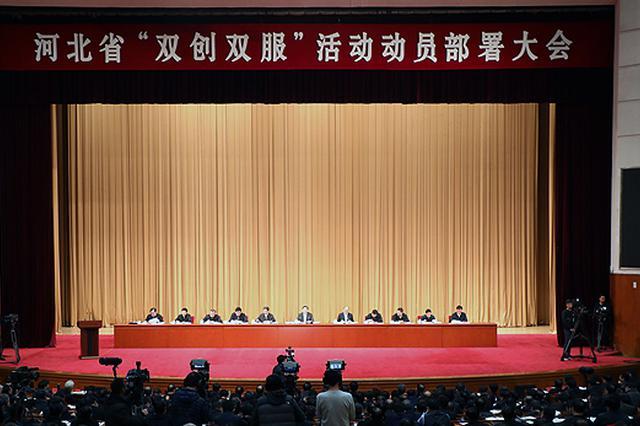 """河北省""""双创双服""""活动动员部署大会在全省引起强烈反响"""