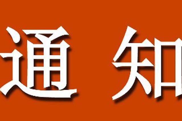 河北省网信办关于规范网络直播服务的通知
