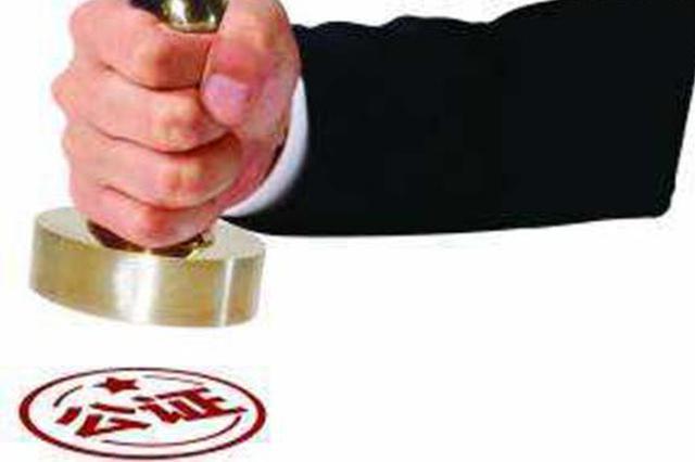 河北省公证服务收费管理办法向社会征求意见