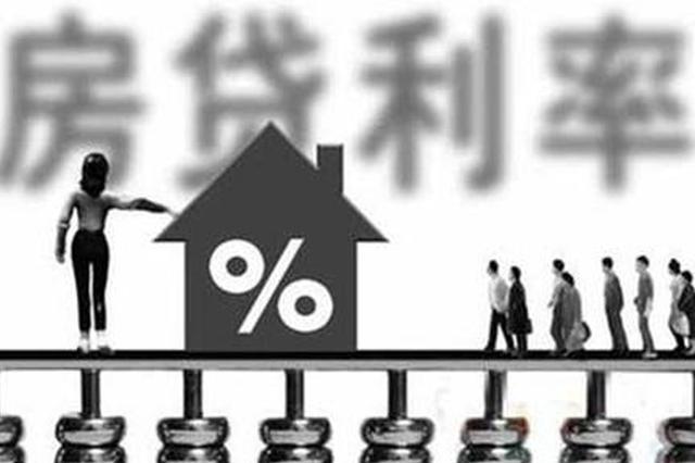 河北首套房贷款利率普遍上浮5%-10% 二套上浮20%
