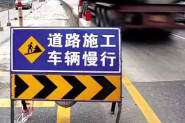 唐山这些路段全幅断交施工 多个路段完工时间待定