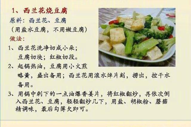 春节大鱼大肉吃腻了 100个素菜做法转起收藏