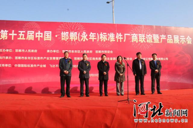 永年第十五届标准件展会开幕 首日成交额18.6亿元