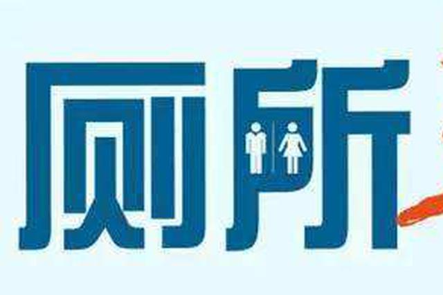 河北:未来三年计划新改扩建旅游厕所4000座以上