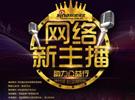 """""""网络新主播 助力公益行""""活动正在进行,中华娱乐城真人百家乐等你来参加。"""