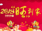 春节特别策划:2018旺到家,春节出行攻略。