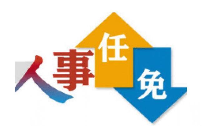 河北省政府最新任免8人 具体名单公布