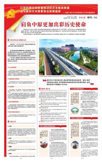 http://henan.sina.cn/news/2018-07-01/detail-ihespqry1220486.d.html