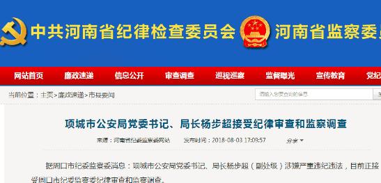 项城市公安局长杨步超被查 涉嫌严重违纪违法
