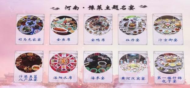 河南10道名菜10大名宴入选中国菜 哪道是你老家的?