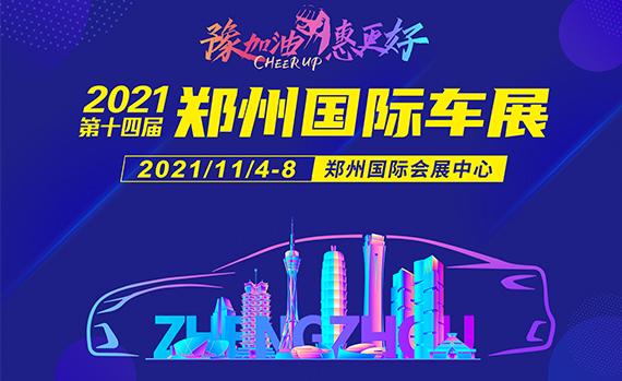 2021郑州国际车展门票限时免费领取