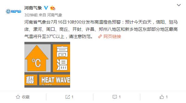 河南发高温橙色预警 郑州等地最高温将升至37℃以上