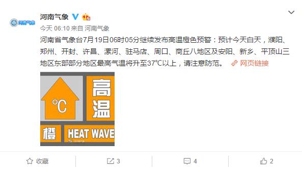 河南继续发高温橙色预警 19日白天11地最高温超37℃