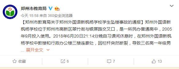 郑州市教育局发布校园学生坠楼事故通报