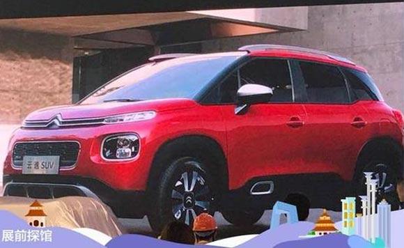 北京车展探馆:东风雪铁龙云逸SUV