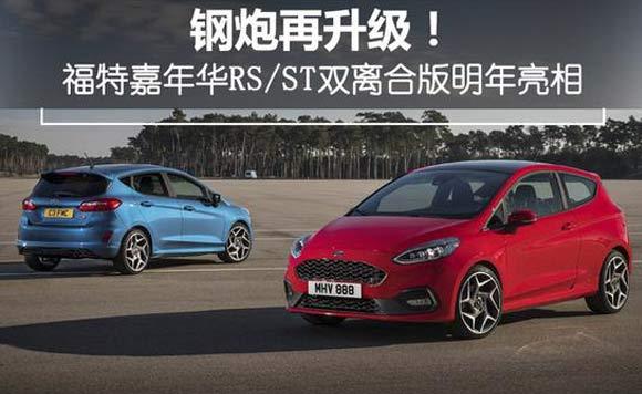 福特推嘉年华RS/ST双离合版 明年亮相