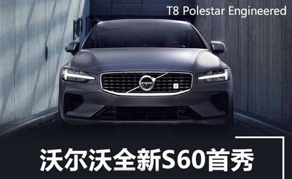 沃尔沃新S60首秀 国产加长/竞争奔驰C级