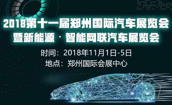 2018郑州国际汽车展览会即将来袭