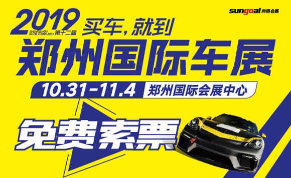 2019郑州国际车展10月31日盛大开幕