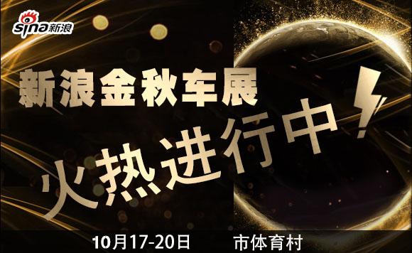 平顶山金秋车展将于10月17-20日举行