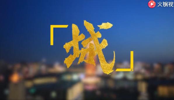 【河南广电全媒体系列微视频之四】城