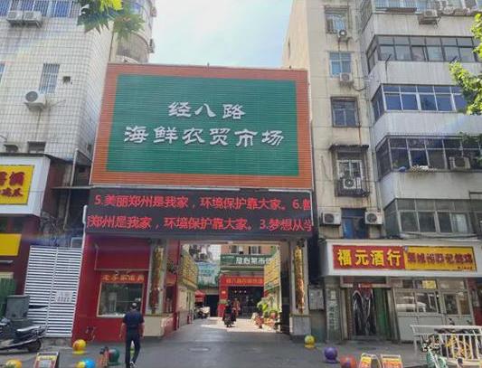 """郑州132家集贸市场全新""""升级"""""""