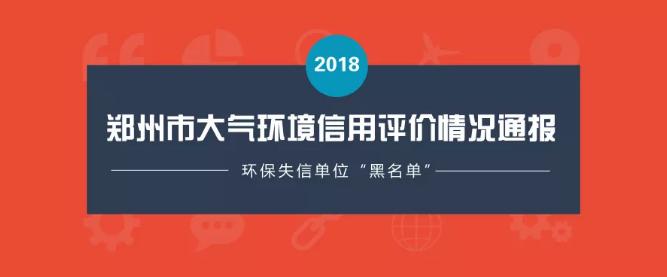 """郑州市环境信用评价情况通报 附""""黑名单"""""""